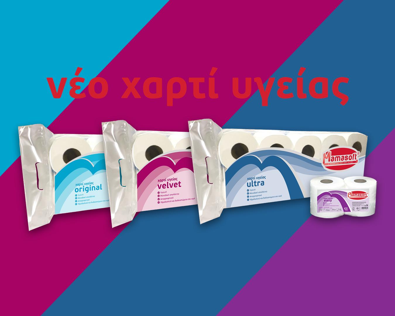 mamasoft-xartia-ygeias