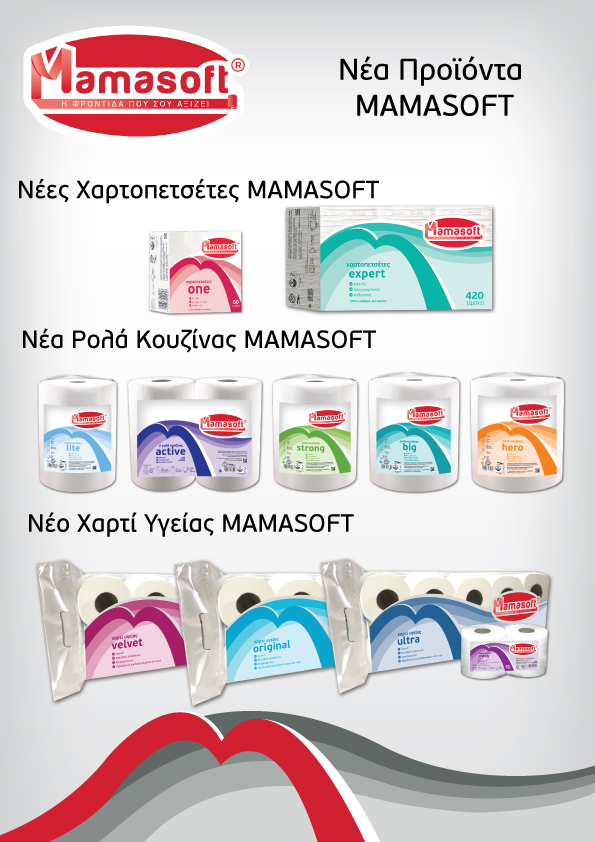 New products MAMASOFT