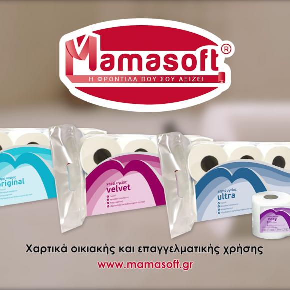Νέα Χαρτιά Υγείας MAMASOFT