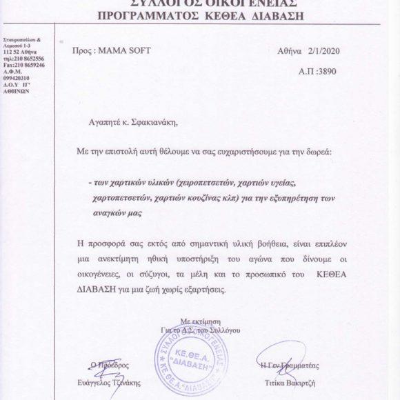 Επιστολή Σύλλογος Οικογένειας - ΚΕΘΕΑ Διάβαση