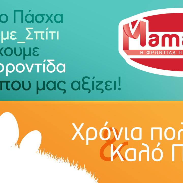 ευχές για το πάσχα από τη mamasoft