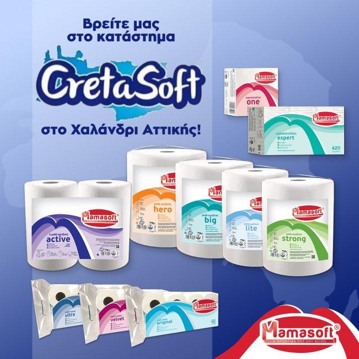 Τα κρητικά χαρτικά προϊόντα Mamasoft σε κατάστημα στο Χαλάνδρι Αττικής